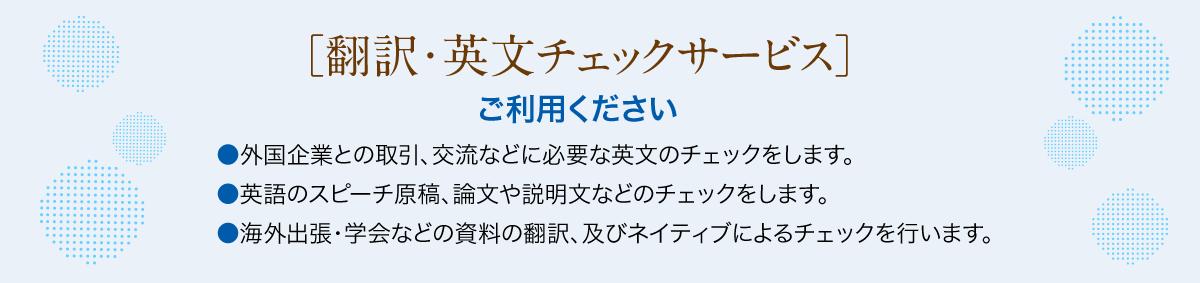 翻訳・英文チェックサービス